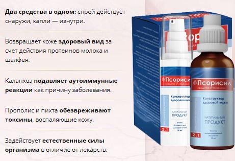 псорисил купить в Пятигорске